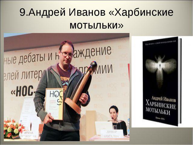 9.Андрей Иванов «Харбинские мотыльки»