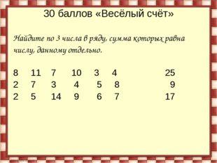 30 баллов «Весёлый счёт» Найдите по 3 числа в ряду, сумма которых равна числу