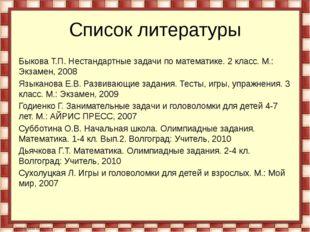 Список литературы Быкова Т.П. Нестандартные задачи по математике. 2 класс. М.