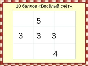 5 3 3 3 4 10 баллов «Весёлый счёт»