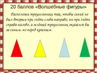 20 баллов «Волшебные фигуры» Расположи треугольники так, чтобы синий не был в