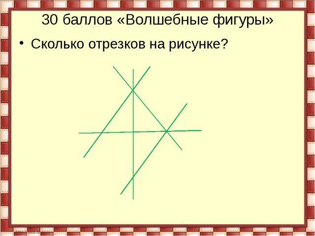 30 баллов «Волшебные фигуры» Сколько отрезков на рисунке?