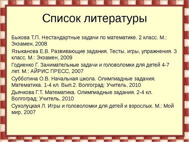 Список литературы Быкова Т.П. Нестандартные задачи по математике. 2 класс. М....
