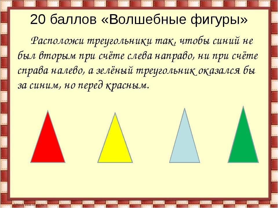 20 баллов «Волшебные фигуры» Расположи треугольники так, чтобы синий не был в...