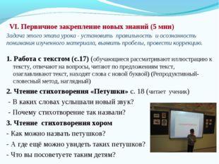 VI. Первичное закрепление новых знаний (5 мин) 1. Работа с текстом (с.17) (о