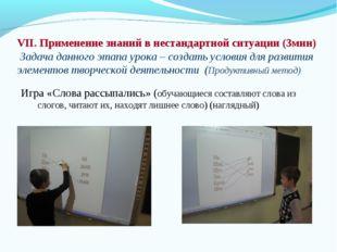 VII. Применение знаний в нестандартной ситуации (3мин) Задача данного этапа