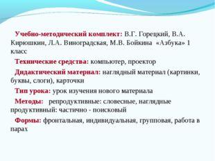 Учебно-методический комплект: В.Г. Горецкий, В.А. Кирюшкин, Л.А. Виноградская
