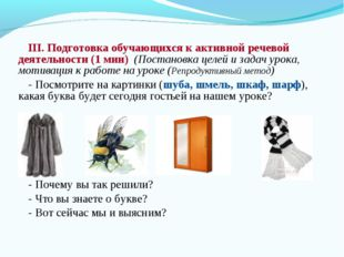 III. Подготовка обучающихся к активной речевой деятельности (1 мин) (Постанов