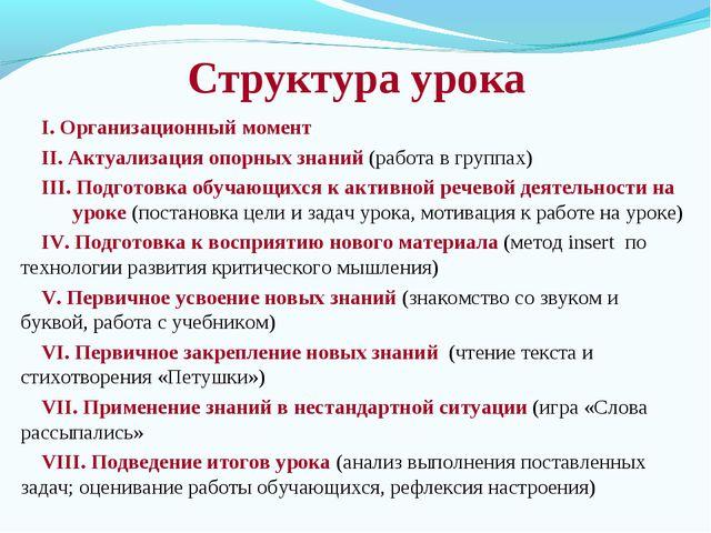 Структура урока I. Организационный момент II. Актуализация опорных знаний (ра...