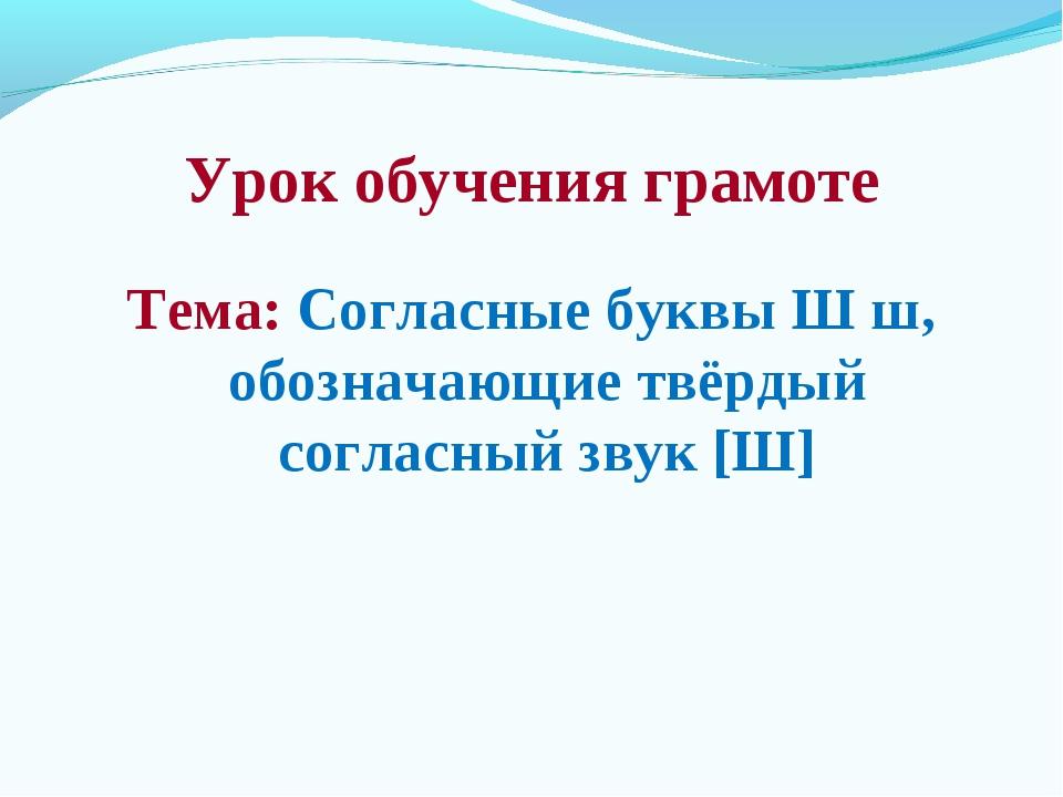 Урок обучения грамоте Тема: Согласные буквы Ш ш, обозначающие твёрдый согласн...