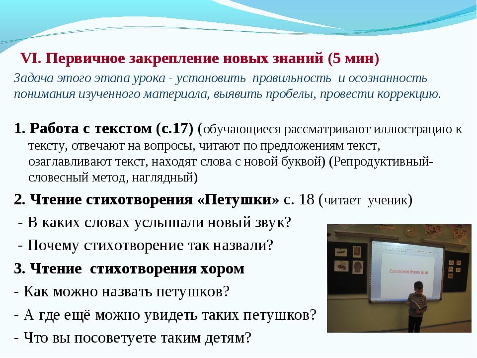 VI. Первичное закрепление новых знаний (5 мин) 1. Работа с текстом (с.17) (о...