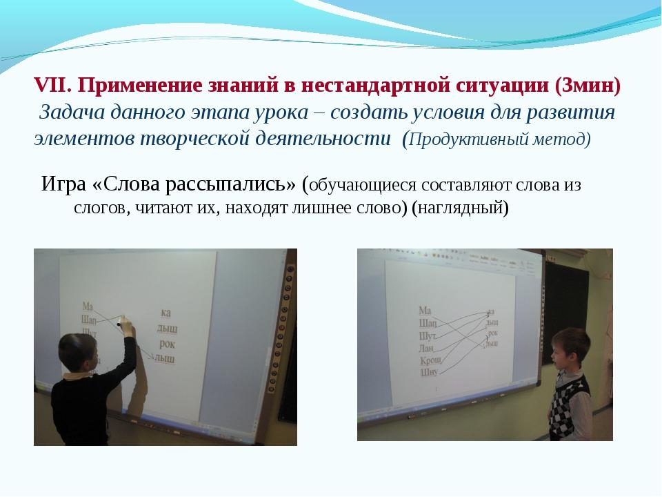 VII. Применение знаний в нестандартной ситуации (3мин) Задача данного этапа...