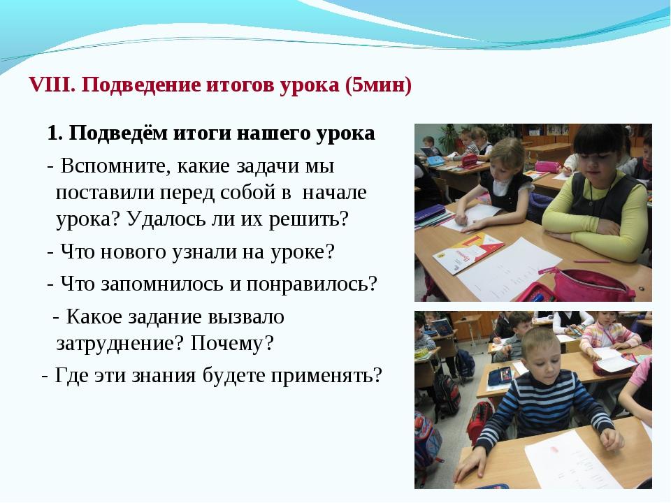 VIII. Подведение итогов урока (5мин) 1. Подведём итоги нашего урока - Вспомни...