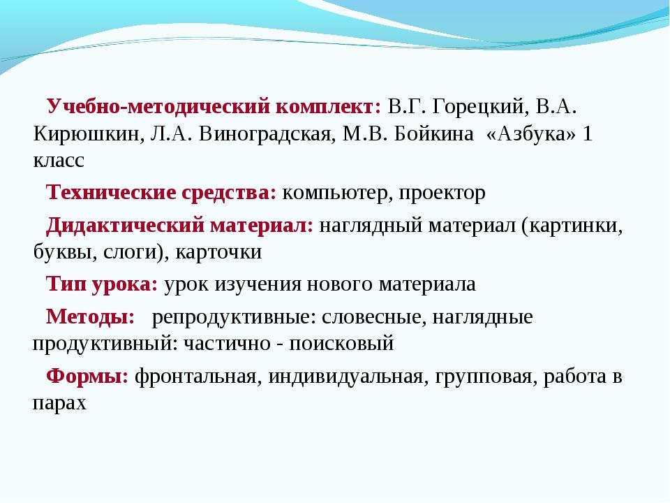 Учебно-методический комплект: В.Г. Горецкий, В.А. Кирюшкин, Л.А. Виноградская...