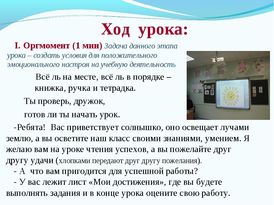 Ход урока: I. Оргмомент (1 мин) Задача данного этапа урока – создать условия...