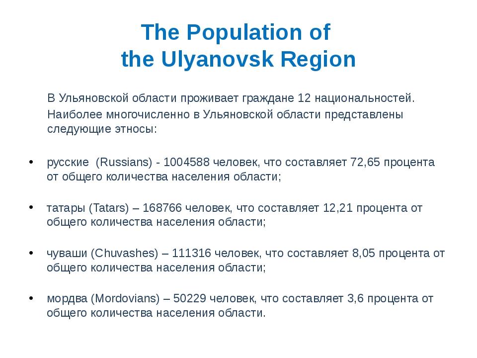 The Population of the Ulyanovsk Region В Ульяновской области проживает гражда...