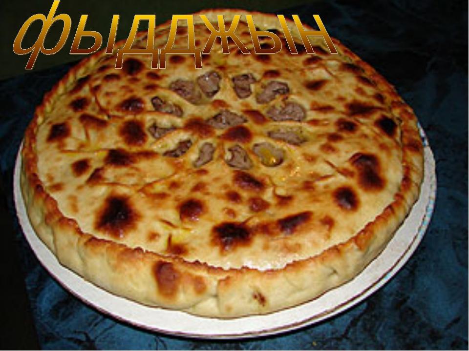 Как приготовить осетинский пирог рецепт