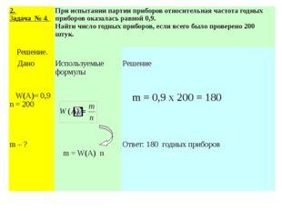 2. Задача № 4. При испытании партии приборов относительная частота годных пр