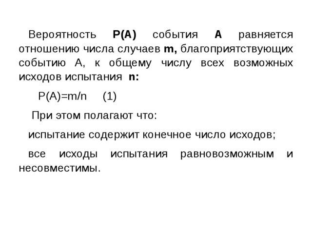 Вероятность P(A) события A равняется отношению числа случаев m, благоприятств...