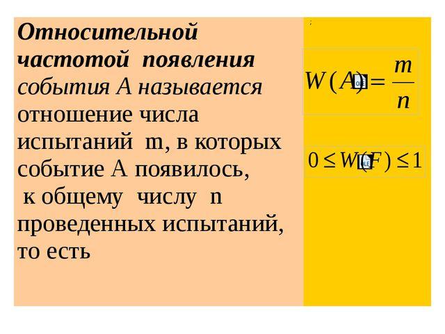 Относительной частотой появлениясобытия А называется отношение числа испытани...