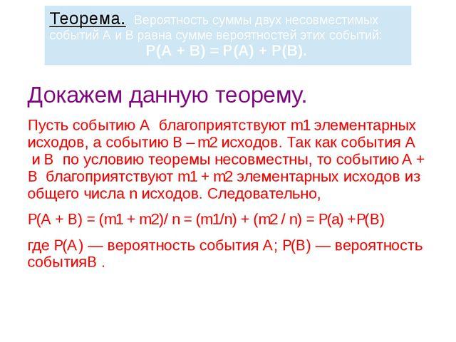 Докажем данную теорему. Пусть событию Aблагоприятствуютm1элементарных исх...