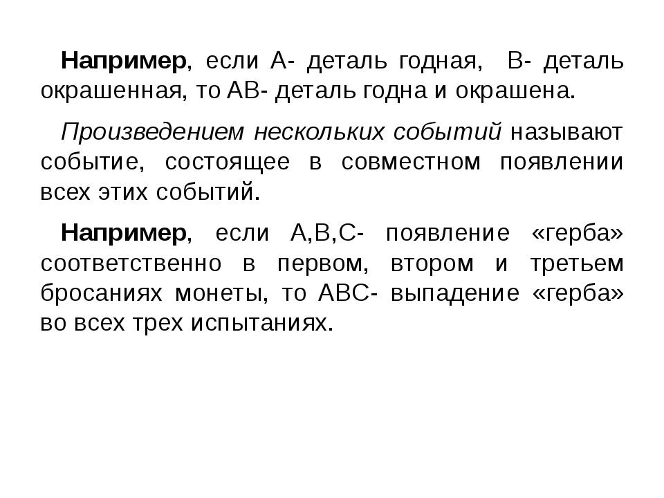 Например, если A- деталь годная, B- деталь окрашенная, то AB- деталь годна и...