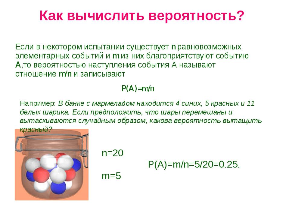 Как вычислить вероятность? Если в некотором испытании существует n равновозмо...