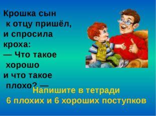 Крошка сын к отцу пришёл, и спросила кроха: — Что такое хорошо и что такое пл