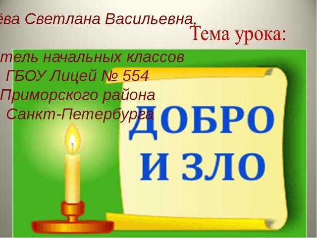 Ткачёва Светлана Васильевна, учитель начальных классов ГБОУ Лицей № 554 Примо...