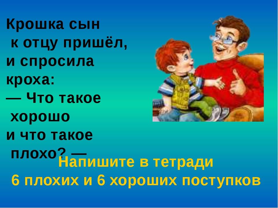 Крошка сын к отцу пришёл, и спросила кроха: — Что такое хорошо и что такое пл...