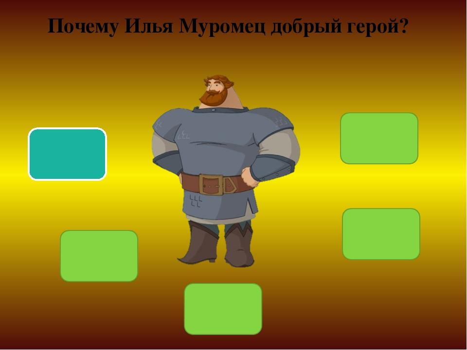 Почему Илья Муромец добрый герой?