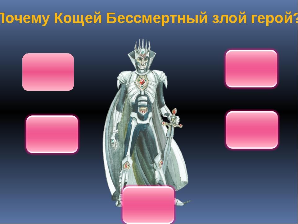 Почему Кощей Бессмертный злой герой?