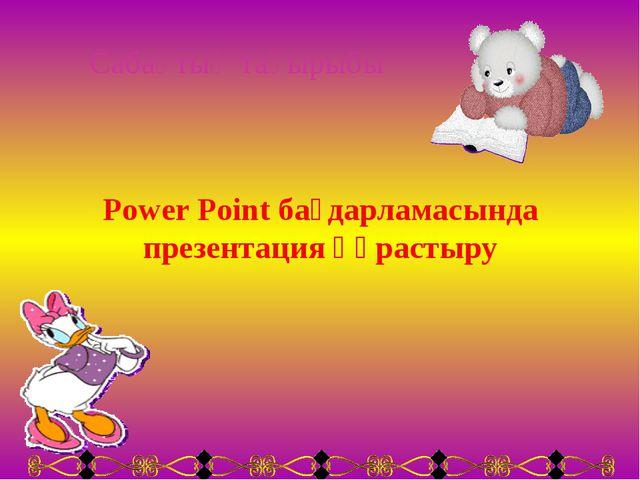 Сабақтың тақырыбы Power Point бағдарламасында презентация құрастыру
