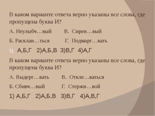 В каком варианте ответа верно указаны все слова, где пропущена буква И? А. Не