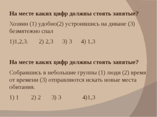 На месте каких цифр должны стоять запятые? Хозяин (1) удобно(2) устроившись н