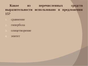 Какое из перечисленных средств выразительности использовано в предложении 15?