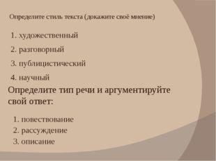 Определите стиль текста (докажите своё мнение) 1. художественный 2. разговорн