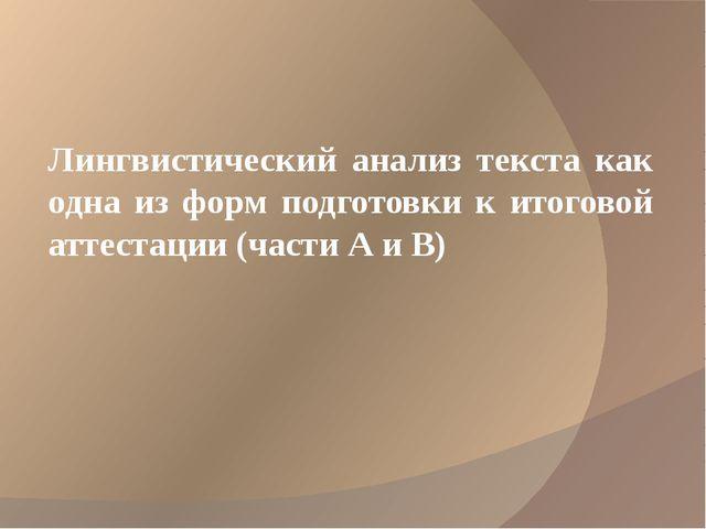 Лингвистический анализ текста как одна из форм подготовки к итоговой аттестац...