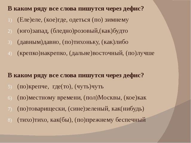 В каком ряду все слова пишутся через дефис? (Еле)еле, (кое)где, одеться (по)...