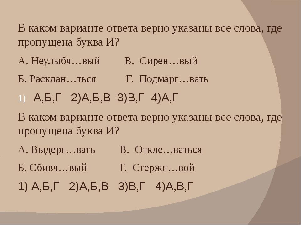 В каком варианте ответа верно указаны все слова, где пропущена буква И? А. Не...