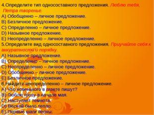 4.Определите тип односоставного предложения. Люблю тебя, Петра творенье. A) О