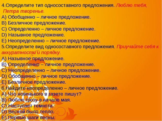 4.Определите тип односоставного предложения. Люблю тебя, Петра творенье. A) О...