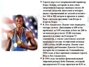 Героем игр стал американский спринтер Карл Льюис, который за всю свою спортив