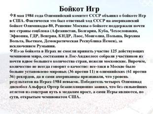 Бойкот Игр 8 мая 1984 года Олимпийский комитет СССР объявил о бойкоте Игр в С