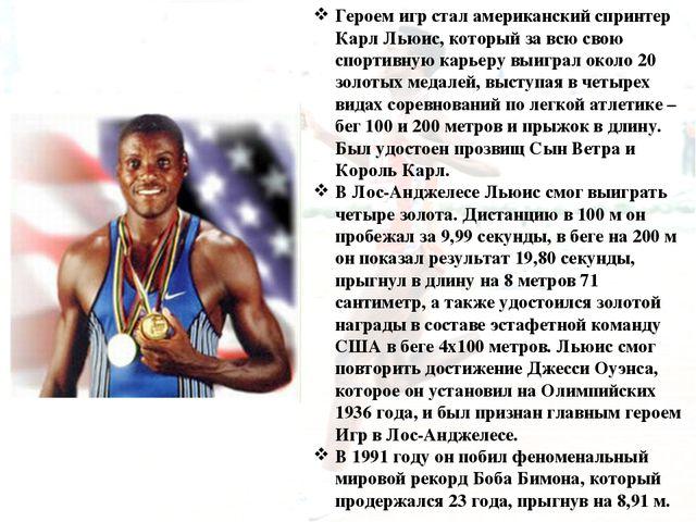Героем игр стал американский спринтер Карл Льюис, который за всю свою спортив...