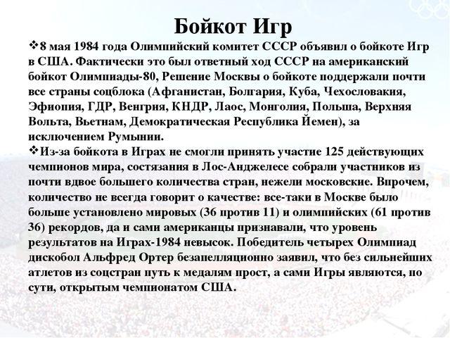 Бойкот Игр 8 мая 1984 года Олимпийский комитет СССР объявил о бойкоте Игр в С...