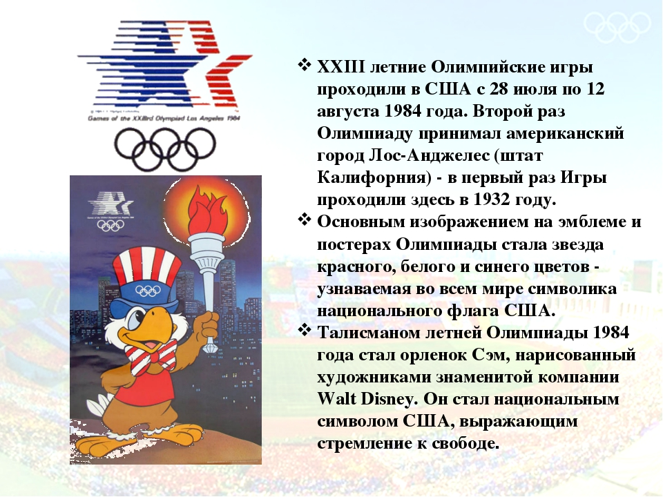 XXIII летние Олимпийские игры проходили в США с 28 июля по 12 августа 1984 го...