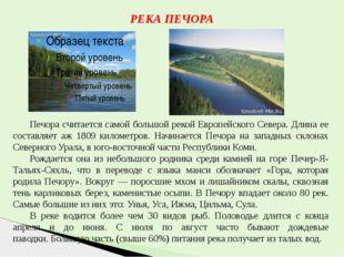 РЕКА ПЕЧОРА Печора считается самой большой рекой Европейского Севера. Длина е