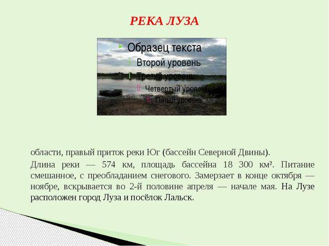 РЕКА ЛУЗА Лу́за — река в Кировской области, Республике Коми и Вологодской обл...