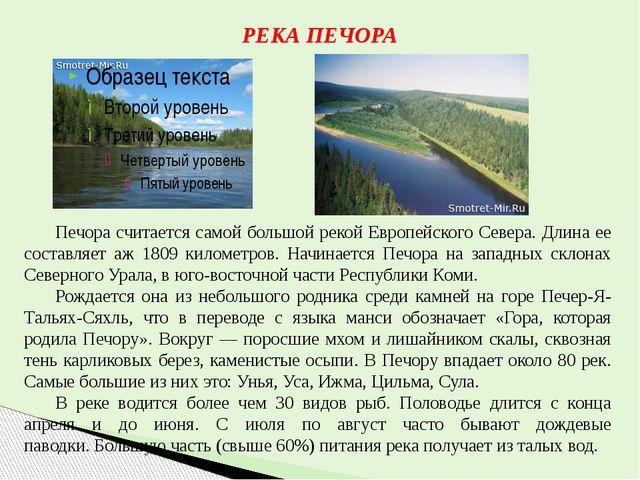 РЕКА ПЕЧОРА Печора считается самой большой рекой Европейского Севера. Длина е...